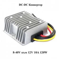 Стабилизатор на напрежение 8-40V към 12V 10A/120W