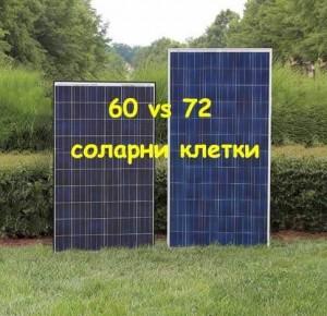 Соларен панел с 60 или 72 клетки?