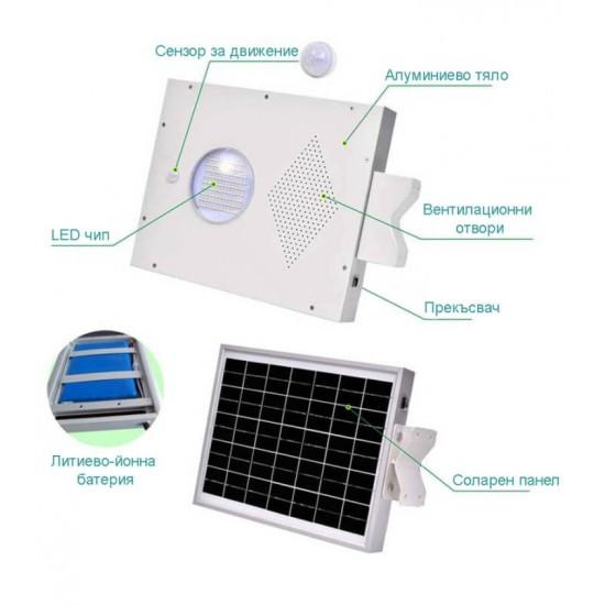 Соларно улично осветление 12W LED  с вграден панел и акумулатор
