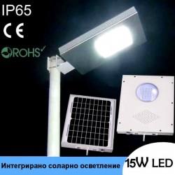 Соларно улично осветление 15W LED  с вграден панел и акумулатор