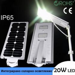 Соларно улично осветление 20W LED  с вграден панел и акумулатор